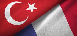 Кризата в отношенията между Турция и Франция се задълбочава