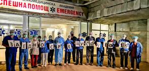 Нов флашмоб на медиците, отново призоваха за спазване на мерките (ВИДЕО+СНИМКИ)