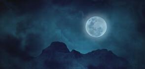 """На 31 октомври ще наблюдаваме """"Синя луна"""""""
