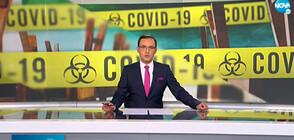 Новините на NOVA (28.10.2020 - късна)