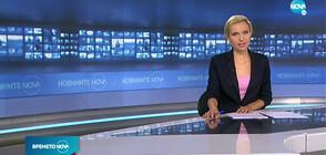 Новините на NOVA (29.10.2020 - 6.30)