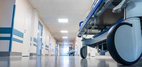 Частните болници да провеждат обществени поръчки, ако се финансират с публични средства