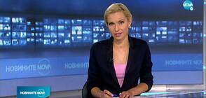 Новините на NOVA (29.10.2020 - 8.00)
