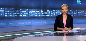 Новините на NOVA (29.10.2020 - 9.00)