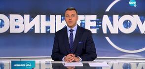 Новините на NOVA (29.10.2020 - обедна)