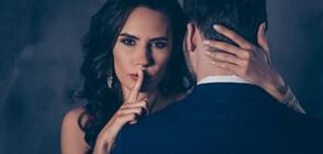 Изневерява ли ни партньорът? Ето няколко сигурни признака