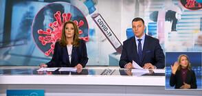 Новините на NOVA (29.10.2020 - централна)