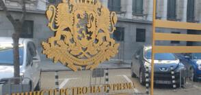 COVID-19 и в Министерството на туризма