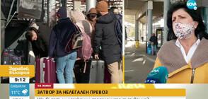 Ще бъдат ли незаконни споделените пътувания?