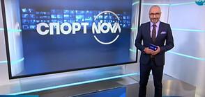 Спортни новини (30.10.2020 - обедна)