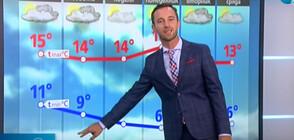 Прогноза за времето (30.10.2020 - обедна)