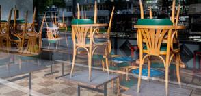 Вечерен час за ресторантите и баровете в София