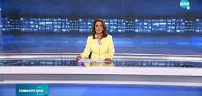 Новините на NOVA (30.10.2020 - следобедна)