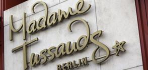 Музеят на мадам Тюсо в Берлин махна статуята на Тръмп