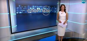 Спортни новини (30.10.2020 - късна)
