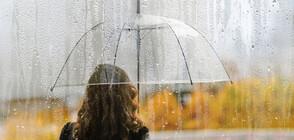 Очаква ни прохладен уикенд, съботата ще е дъждовна