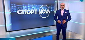 Спортни новини (31.10.2020 - обедна)