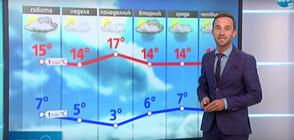 Прогноза за времето (31.10.2020 - обедна)