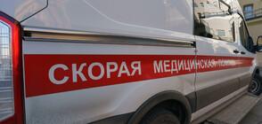 Пожар избухна в руска болница за пациенти с COVID-19