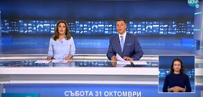 Новините на NOVA (31.10.2020 - централна)