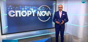 Спортни новини (31.10.2020 - централна)
