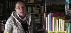 Втори живот за книгите: От кофите за боклук до музея на семейство Йорданови