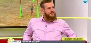 """Александър: Влязох в """"Игри на волята: България"""", за да предизвикам себе си"""