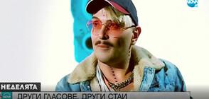 Провокативният Иво Димчев: Изтърпял съм доста насилие в детството ми