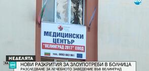 Разследване на NOVA: Още разкрития за злоупотреби в болницата във Велинград (ll част)