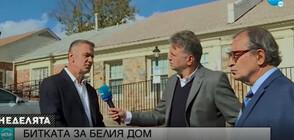 АМЕРИКА ИЗБИРА: Коментар на българи, живеещи в САЩ (ВИДЕО)