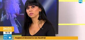 Теди Кацарова зад маската на Палячи