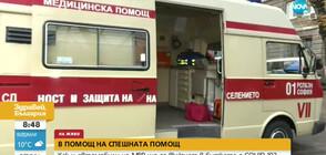 Бусовете на МВР вече транспортират пациенти до болници