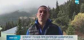 Кубрат Пулев: Джошуа ще е с титлите още малко, смятам да го бия убедително
