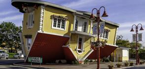 ФАНТАЗИЯ БЕЗ ГРАНИЦИ: Обърнатите къщи (ГАЛЕРИЯ)