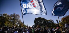 ПРАЗНИК В САЩ: Хиляди привърженици на Байдън излязоха по улиците (ВИДЕО)