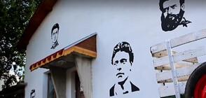 Епопея на забравените върху фасадата на къща (ВИДЕО)