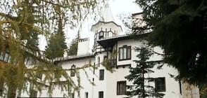 """ЗА ПЪРВИ ПЪТ: Как изглежда дворецът """"Царска Бистрица"""" отвътре"""