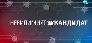 """""""Темата на NOVA"""": Невидимият кандидат"""