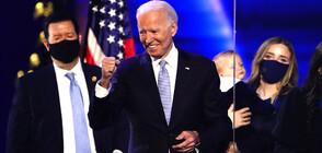 Джо Байдън с първи инициативи като бъдещ президент на САЩ