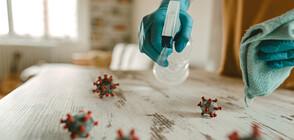 Как да почистваме дома си в условия на пандемия