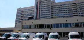 Създават организация за даряване на кръвна плазма във ВМА