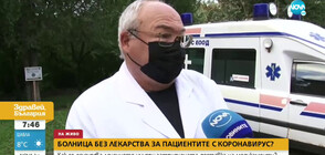 Болница остана без лекарства за пациенти с коронавирус?