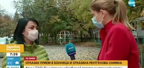 Дъщеря на болна с COVID-19: Няколко болници отказаха да й направят рентгенова снимка