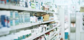 Има ли все още недостиг на лекарства в аптеките?