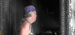 ИСТОРИЯ ЗА ДОБРОТО: Благодетели ремонтираха изгорелите къщи на възрастни хора