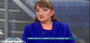 Деница Сачева: В Бюджет 2021 има няколко акцента, той е за хората