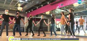 ПО ВРЕМЕ НА ПАНДЕМИЯ: Как работят българските училища в САЩ?