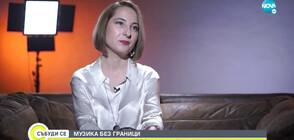 МУЗИКА БЕЗ ГРАНИЦИ: Българката, която BBC радио иска да слуша