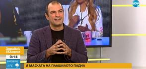 """Пейо Филипов: Моят фаворит в """"Маскираният певец"""" е Баба Яга"""