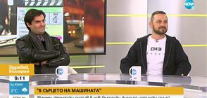 """""""В СЪРЦЕТО НА МАШИНАТА"""": Звезден актьорски състав в нов български филм"""